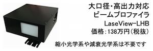 大口径・高出力対応ビームプロファイラ