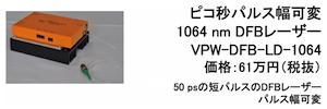 ピコ秒パルス幅可変1064 nm DFBレーザー