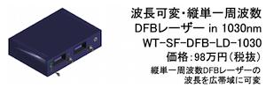 波長可変・縦単一周波数DFBレーザー in 1030nm