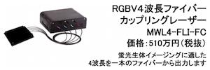 RGBV4波長ファイバーカップリングレーザー
