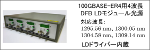 100GBASE-ER4用4波長DFB LDモジュール光源