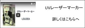 UVレーザーマーカー