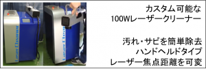 カスタム可能な100Wレーザークリーナー