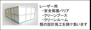 レーザー用 ・安全保護バリア ・クリーンブース ・クリーンルーム 類の設計施工を請け負います