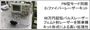 PM型モード同期Erファイバーレーザーキット(波長1.5 μm)