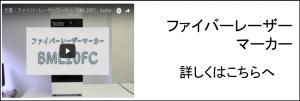 (1)ファイバーレーザーマーカー
