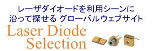 LD Selection -レーザダイオードを利用シーンに 沿って探せる グローバルウェブサイト-