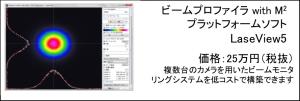 ビームプロファイラ with M2 プラットフォームソフト