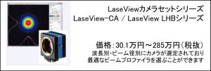 LaseViewカメラセットシリーズ