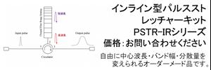 インライン型パルスストレッチャーキット
