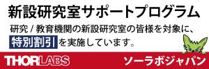ソーラボジャパン株式会社