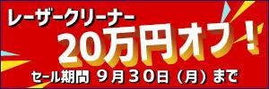 増税直前セール!「レーザークリーナー(弊社オリジナル製品)」
