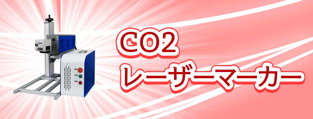 CO2レーザーマーカーキット