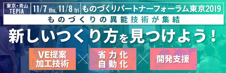 ものづくりパートナーフォーラム東京2019