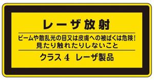 レーザーの安全