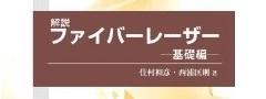 解説 ファイバーレーザー -基礎編-