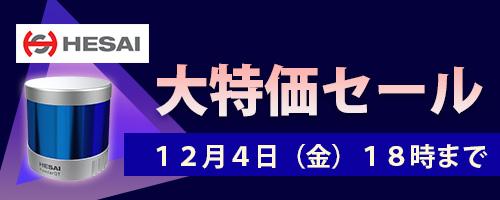 Hesai大特価セール!