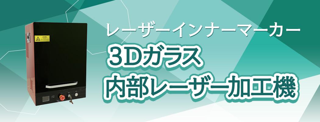 3Dインナーマーカー