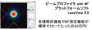 ビームプロファイラ LaseView5.0