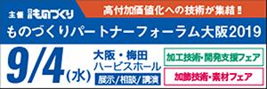 ものづくりパートナーフォーラム大阪2019