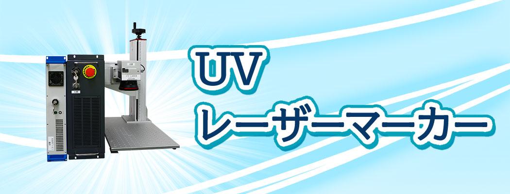 UVレーザーマーカーキット